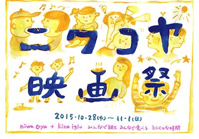 2015_10eiga.jpg