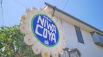 niwakoya (1 - 1)-6.jpg