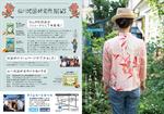 ニワコヤ通信2016_06表面(外側)p.jpg