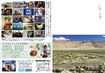 ニワコヤ通信2016_09表面(外側)p.jpg